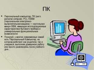 ПК Персональный компьютер, ПК (англ. personal computer, PC), ПЭВМ (персональн