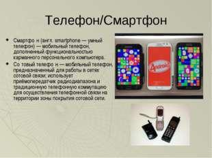 Телефон/Смартфон Смартфо́н (англ. smartphone — умный телефон) — мобильный тел