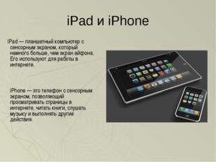 iPad и iPhone iPad — планшетный компьютер с сенсорным экраном, который намног