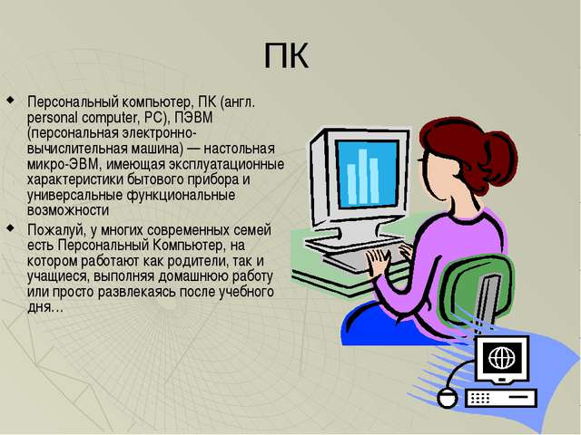 ПК Персональный компьютер, ПК (англ. personal computer, PC), ПЭВМ (персональн...