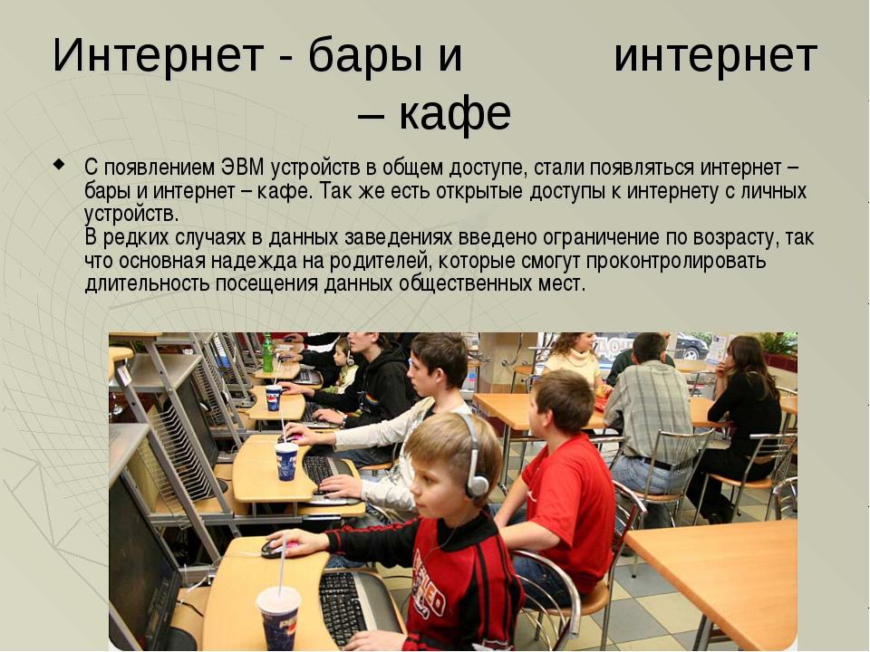 Интернет - бары и интернет – кафе С появлением ЭВМ устройств в общем доступе,...