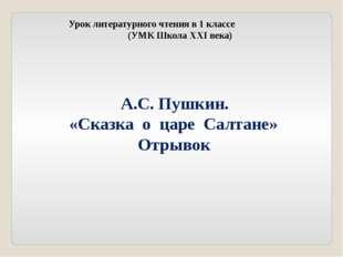 Урок литературного чтения в 1 классе (УМК Школа XXI века) А.С. Пушкин. «Сказ