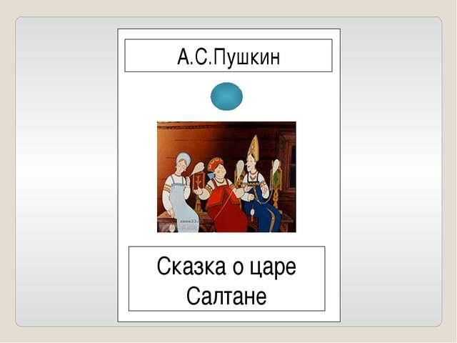 А.С.Пушкин Сказка о царе Салтане