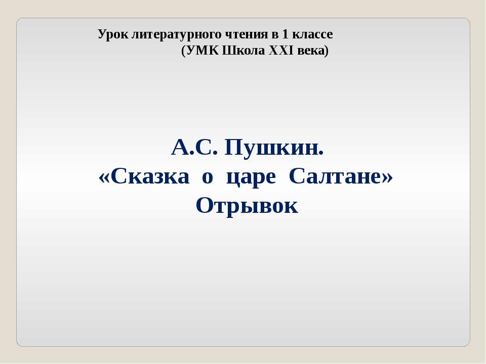 Урок литературного чтения в 1 классе (УМК Школа XXI века) А.С. Пушкин. «Сказ...