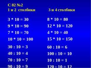 С 82 №2 1 и 2 столбики 3 и 4 столбики 3 * 10 = 30 9 * 10 = 90 7 * 10 = 70 10