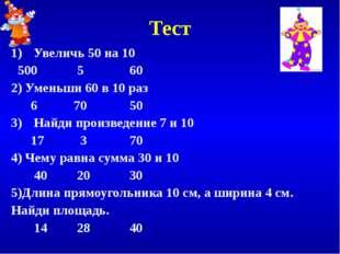 Тест Увеличь 50 на 10 500 5 60 2) Уменьши 60 в 10 раз 6 70 50 Найди произведе