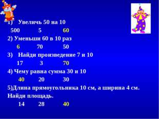 Увеличь 50 на 10 500 5 60 2) Уменьши 60 в 10 раз 6 70 50 Найди произведение 7