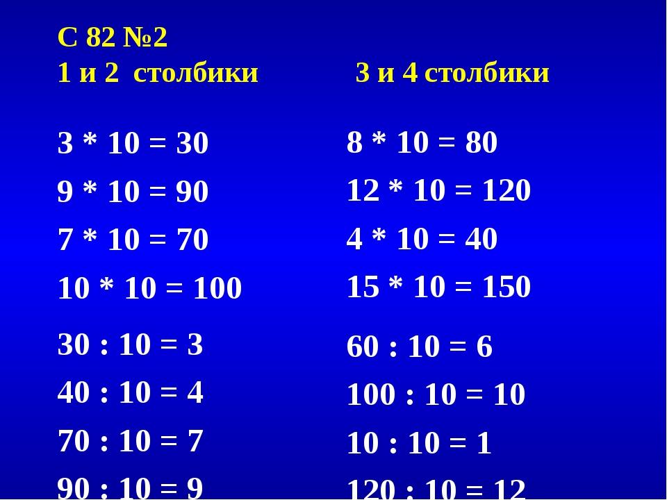С 82 №2 1 и 2 столбики 3 и 4 столбики 3 * 10 = 30 9 * 10 = 90 7 * 10 = 70 10...