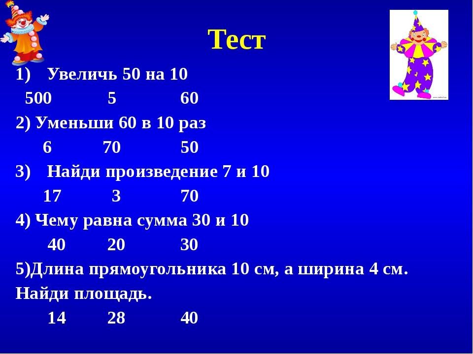 Тест Увеличь 50 на 10 500 5 60 2) Уменьши 60 в 10 раз 6 70 50 Найди произведе...
