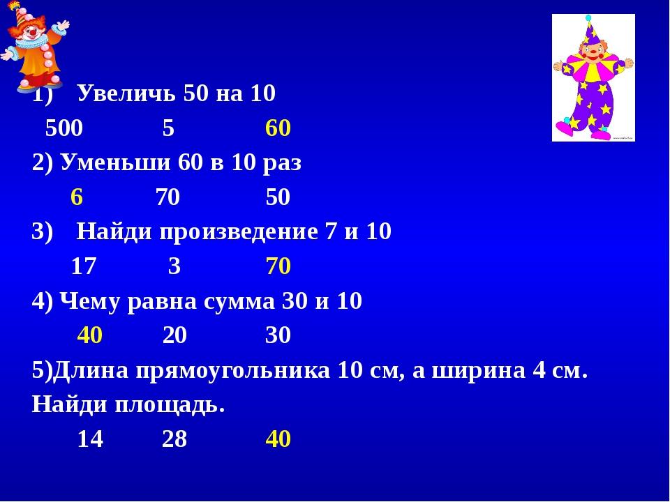 Увеличь 50 на 10 500 5 60 2) Уменьши 60 в 10 раз 6 70 50 Найди произведение 7...