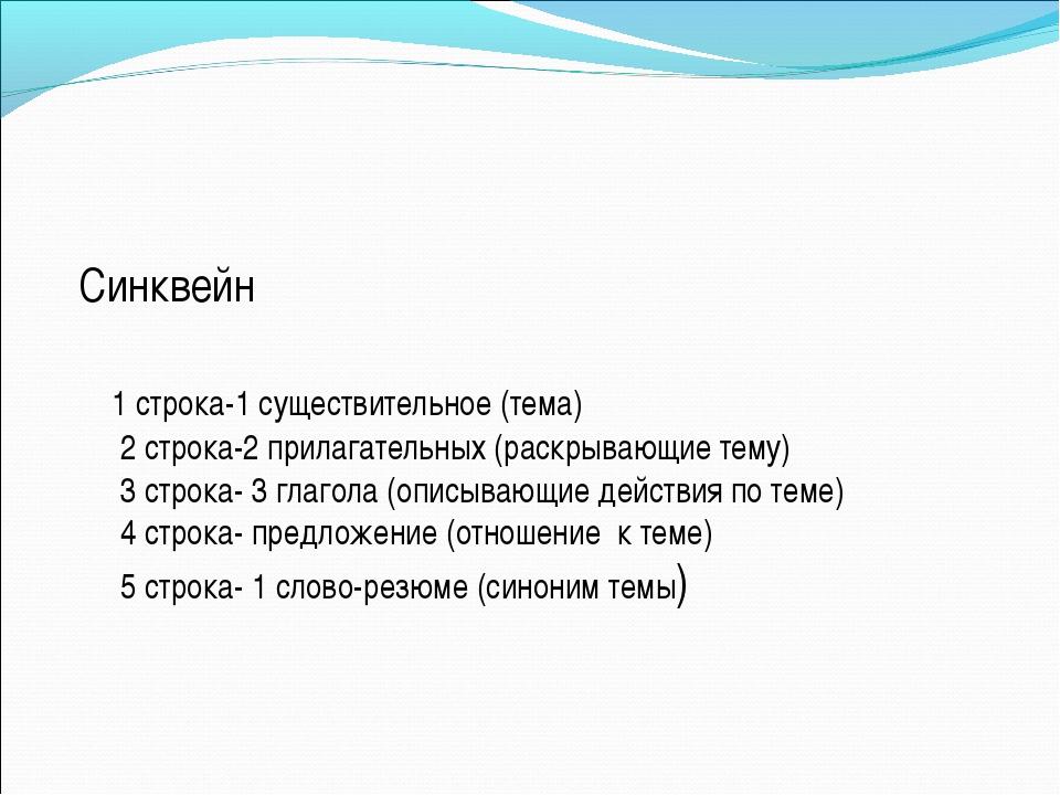 Приемы РКМЧП: Синквейн 1 строка-1 существительное (тема) 2 строка-2 прилагате...