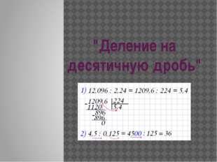 """""""Деление на десятичную дробь"""""""
