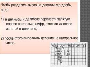 Ч Чтобы разделить число на десятичную дробь, надо: в делимом 2) после и делит