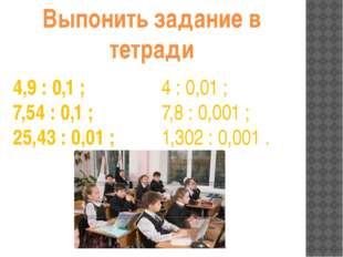 4,9 : 0,1 ; 7,54 : 0,1 ; 25,43 : 0,01 ; 4 : 0,01 ; 7,8 : 0,001 ; 1,302 : 0,00
