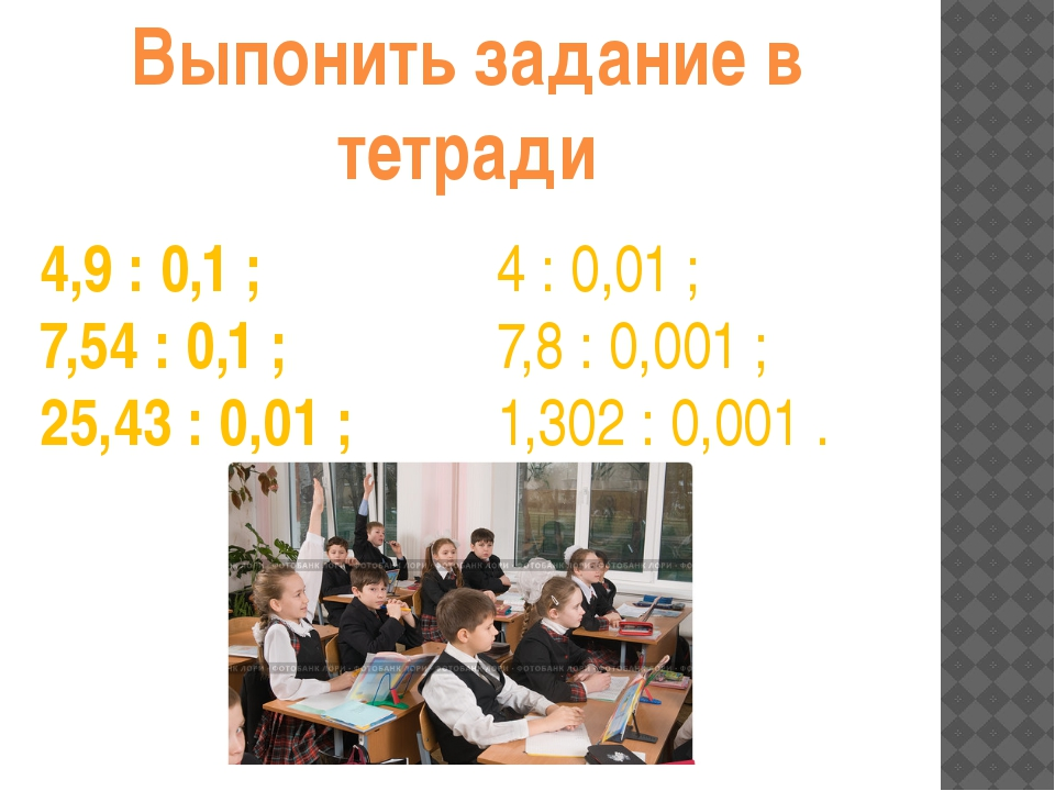 4,9 : 0,1 ; 7,54 : 0,1 ; 25,43 : 0,01 ; 4 : 0,01 ; 7,8 : 0,001 ; 1,302 : 0,00...