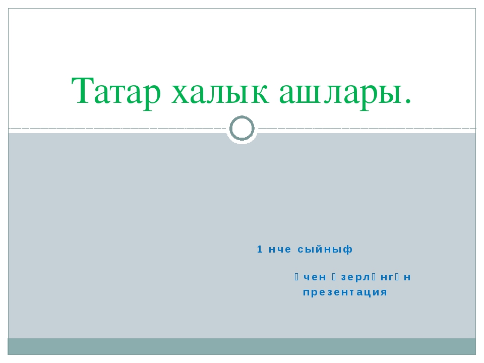 1 нче сыйныф өчен әзерләнгән презентация Татар халык ашлары.