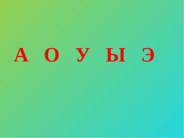 А О У Ы Э