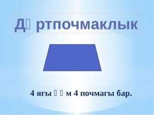 Дүртпочмаклык 4 ягы һәм 4 почмагы бар.