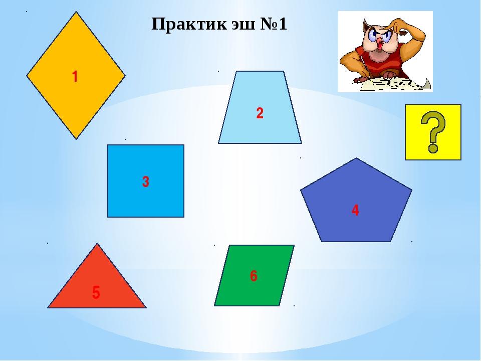 3 6 4 2 5 1 Практик эш №1