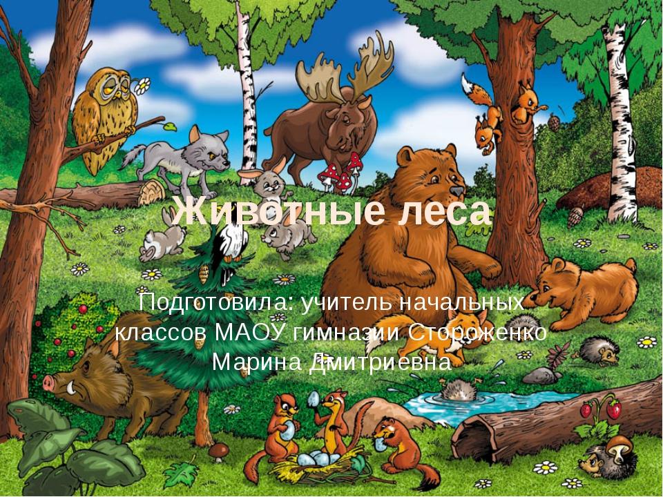 Животные леса Подготовила: учитель начальных классов МАОУ гимназии Стороженко...