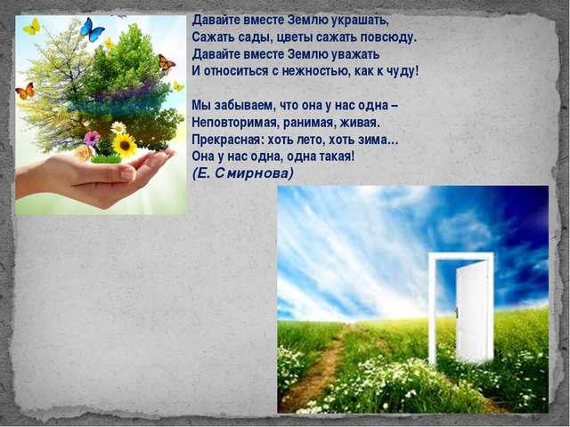 Давайте вместе Землю украшать, Сажать сады, цветы сажать повсюду. Давайте вме...