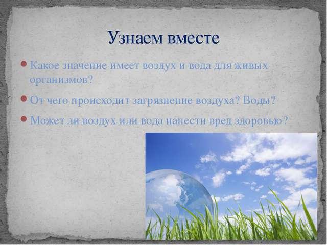 Какое значение имеет воздух и вода для живых организмов? От чего происходит з...