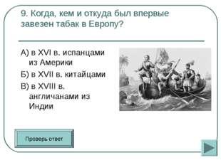 9. Когда, кем и откуда был впервые завезен табак в Европу? А) в XVI в. испан