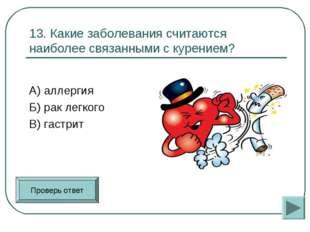 13. Какие заболевания считаются наиболее связанными с курением? А) аллергия Б