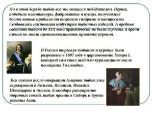 В России торговля табаком и курение были разрешены в 1697 году в царствование