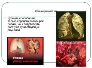 Курение ускоряет рак Курение способно не только спровоцировать рак легких, но