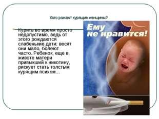 Кого рожают курящие женщины? Курить во время просто недопустимо, ведь от этог