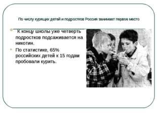 По числу курящих детей и подростков Россия занимает первое место К концу школ