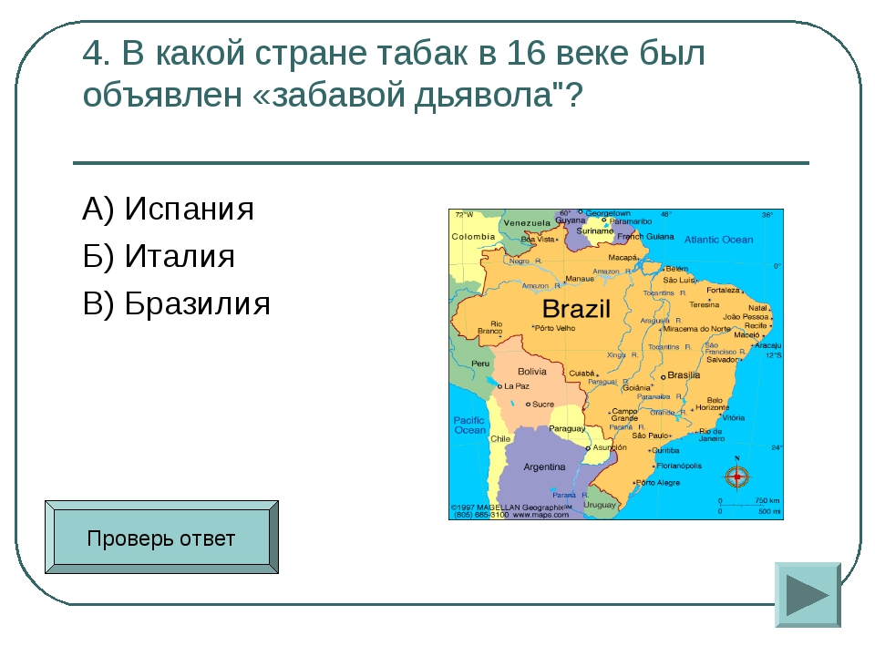 """4. В какой стране табак в 16 веке был объявлен «забавой дьявола""""? А) Испания..."""