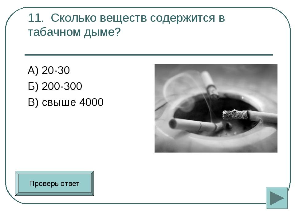 11. Сколько веществ содержится в табачном дыме? А) 20-30 Б) 200-300 В) свыше...