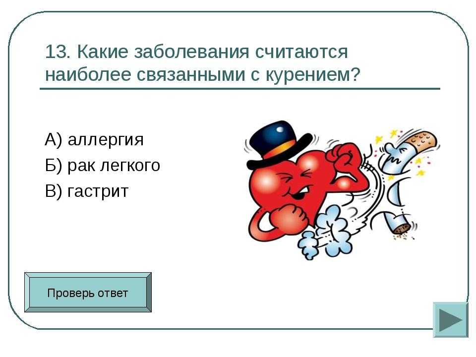 13. Какие заболевания считаются наиболее связанными с курением? А) аллергия Б...