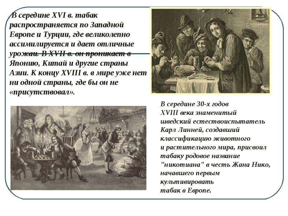 В середине XVI в. табак распространяется по Западной Европе и Турции, где в...