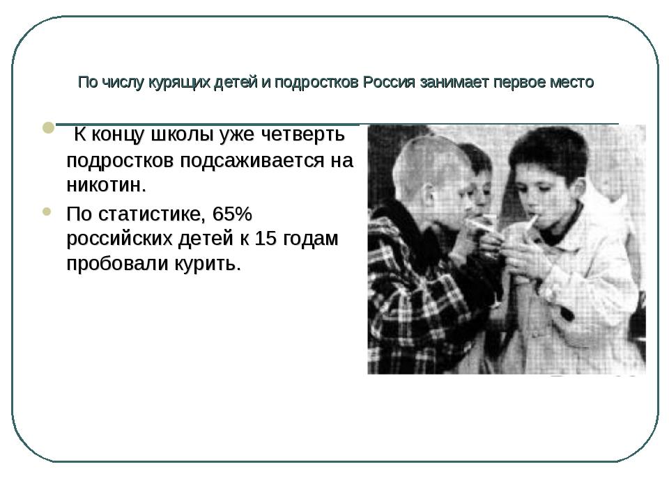 По числу курящих детей и подростков Россия занимает первое место К концу школ...