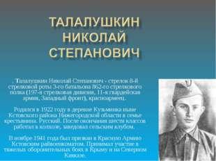 . Талалушкин Николай Степанович - стрелок 8-й стрелковой роты 3-го батальона