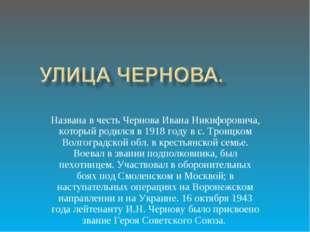 Названа в честь Чернова Ивана Никифоровича, который родился в 1918 году в с.