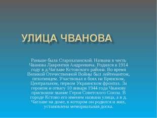 Раньше была Старохазанской. Названа в честь Чванова Лаврентия Андреевича. Род