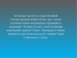 За боевые заслуги в годы Великой Отечественной войны более трех тысяч кстовча