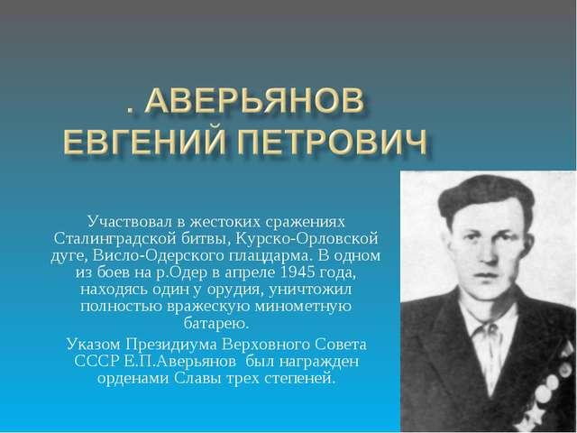 Участвовал в жестоких сражениях Сталинградской битвы, Курско-Орловской дуге,...