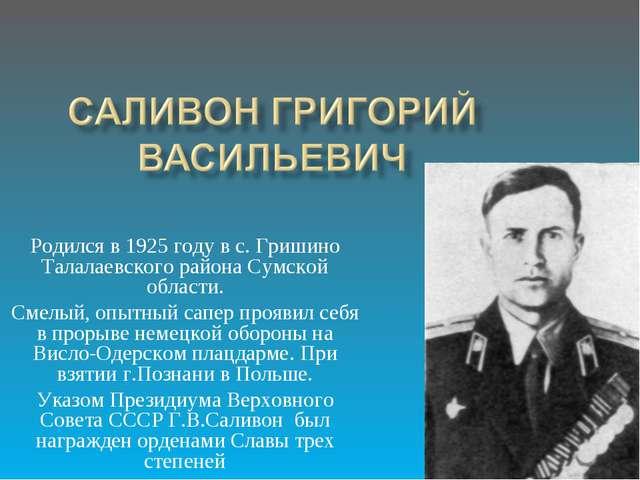 Родился в 1925 году в с. Гришино Талалаевского района Сумской области. Смелый...