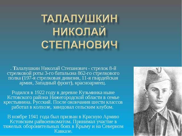 . Талалушкин Николай Степанович - стрелок 8-й стрелковой роты 3-го батальона...