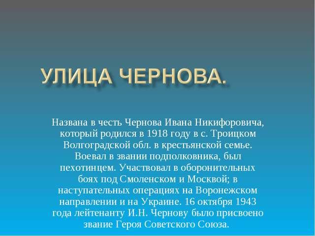 Названа в честь Чернова Ивана Никифоровича, который родился в 1918 году в с....