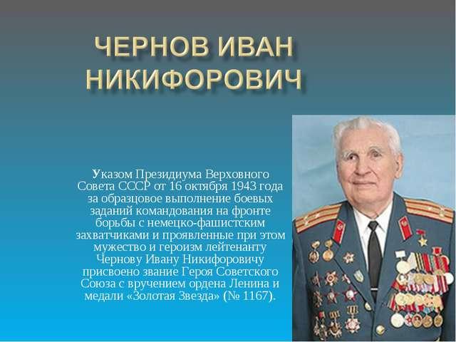 Указом Президиума Верховного Совета СССР от 16 октября 1943 года за образцово...