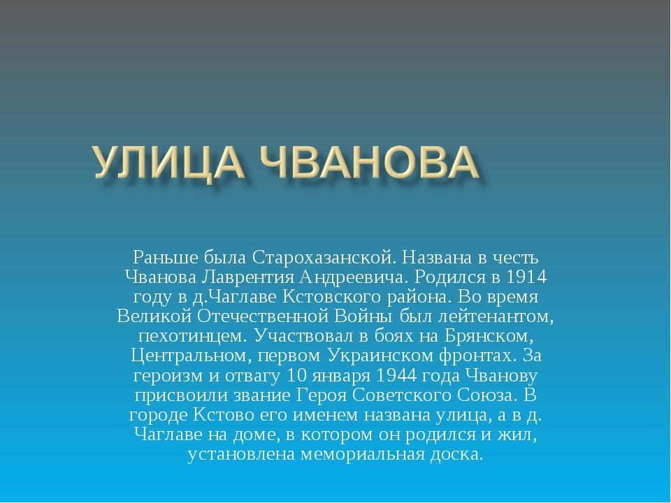 Раньше была Старохазанской. Названа в честь Чванова Лаврентия Андреевича. Род...