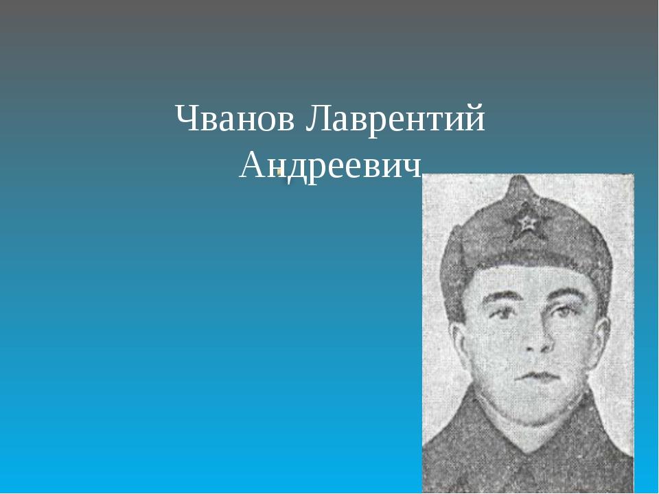 Чванов Лаврентий Андреевич