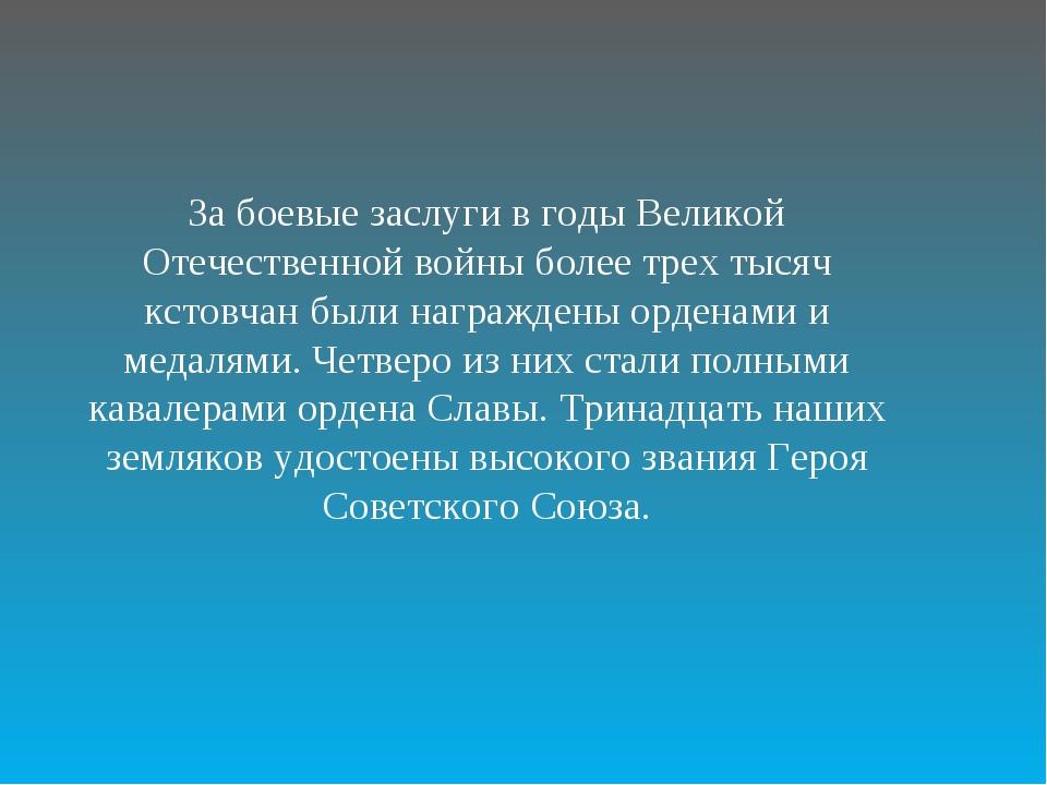 За боевые заслуги в годы Великой Отечественной войны более трех тысяч кстовча...