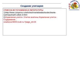 СПИСОК ИСТОЧНИКОВ И ЛИТЕРАТУРЫ 1)http://www.zooprice.ru/articles/invertebrate